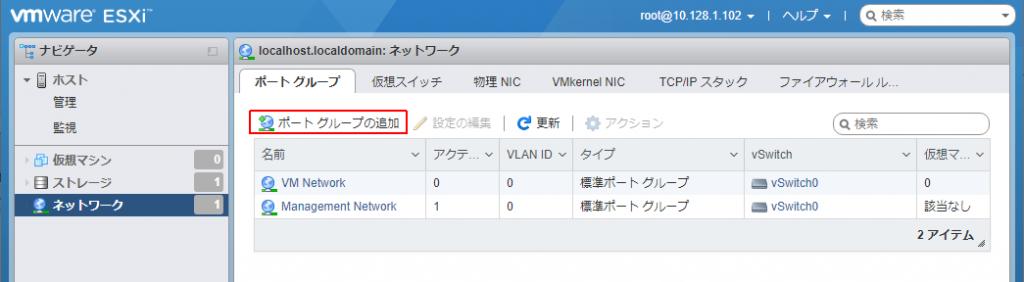 ESXiに仮想ネットワーク追加