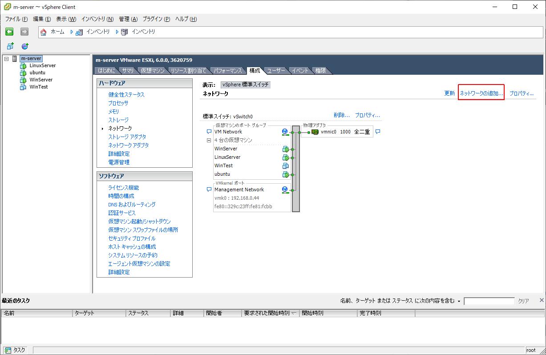 ESXiのネットワーク追加